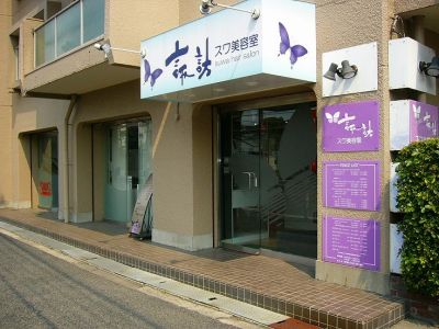 suwa hair salon 羽衣店(アルバイト募集)