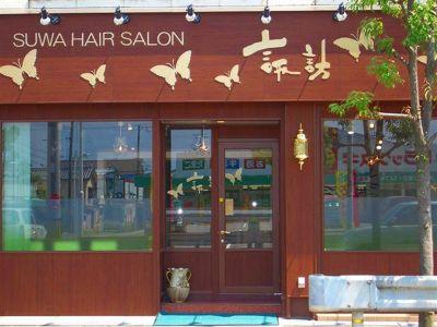suwa hair salon 和泉大宮店(正社員募集)