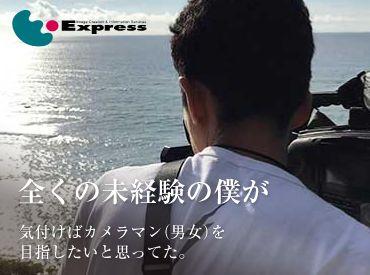 株式会社エキスプレス