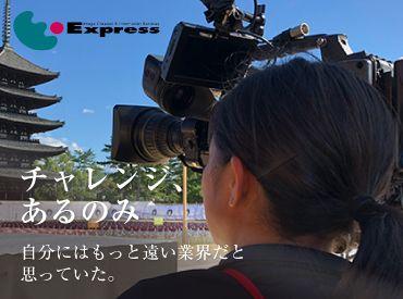 株式会社エキスプレス【MBS/カンテレ/ytv/ABC他...各放送局など】