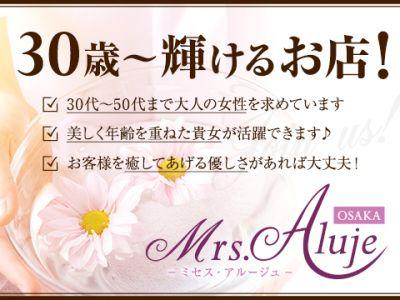 Mrs.Aluje(ミセス アルージェ)