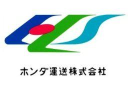 ホンダ運送株式会社 本社