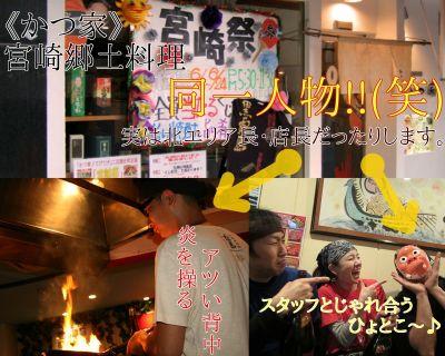 miyazaki dining-かつ家-