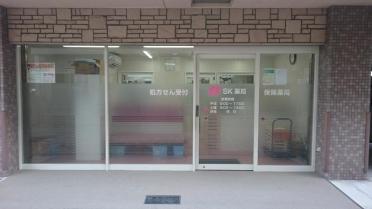 株式会社SK薬局(パート)