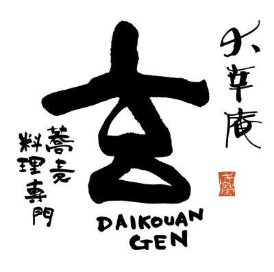 大幸庵 玄-DAIKOUAN GEN(蕎麦料理専門店)-
