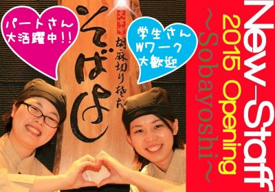 Sobayoshi 上本町店